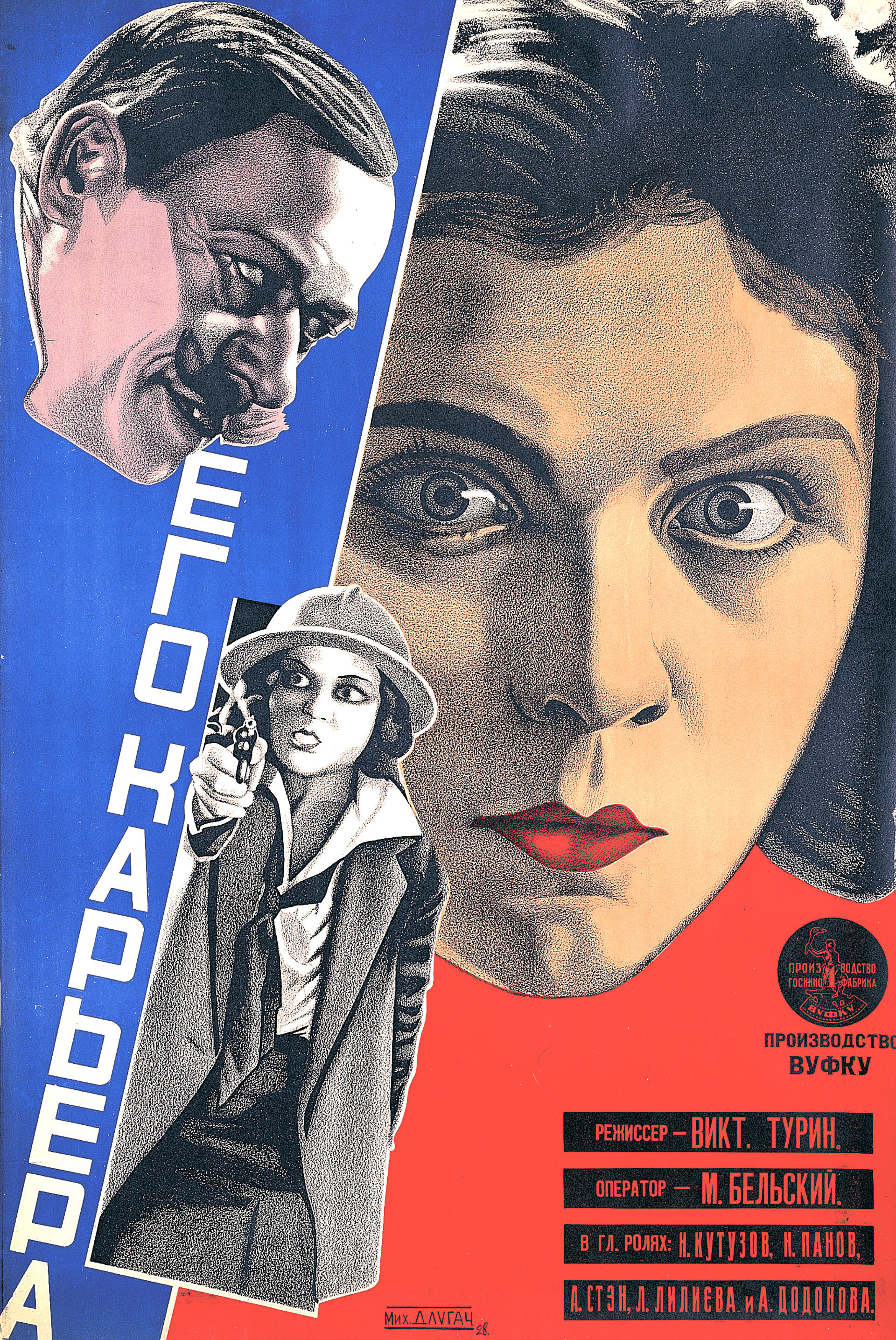 Mikhail Dlugatch, cartaz do filme 'Yego Kariera', 1928