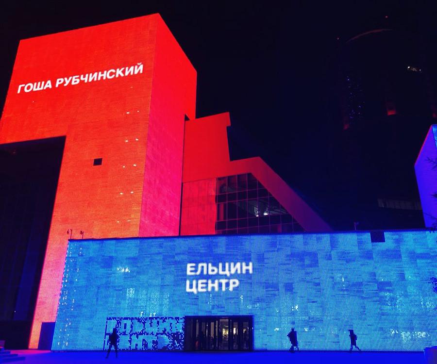 Edificio del Centro de Yeltsin en Ekaterimburgo.