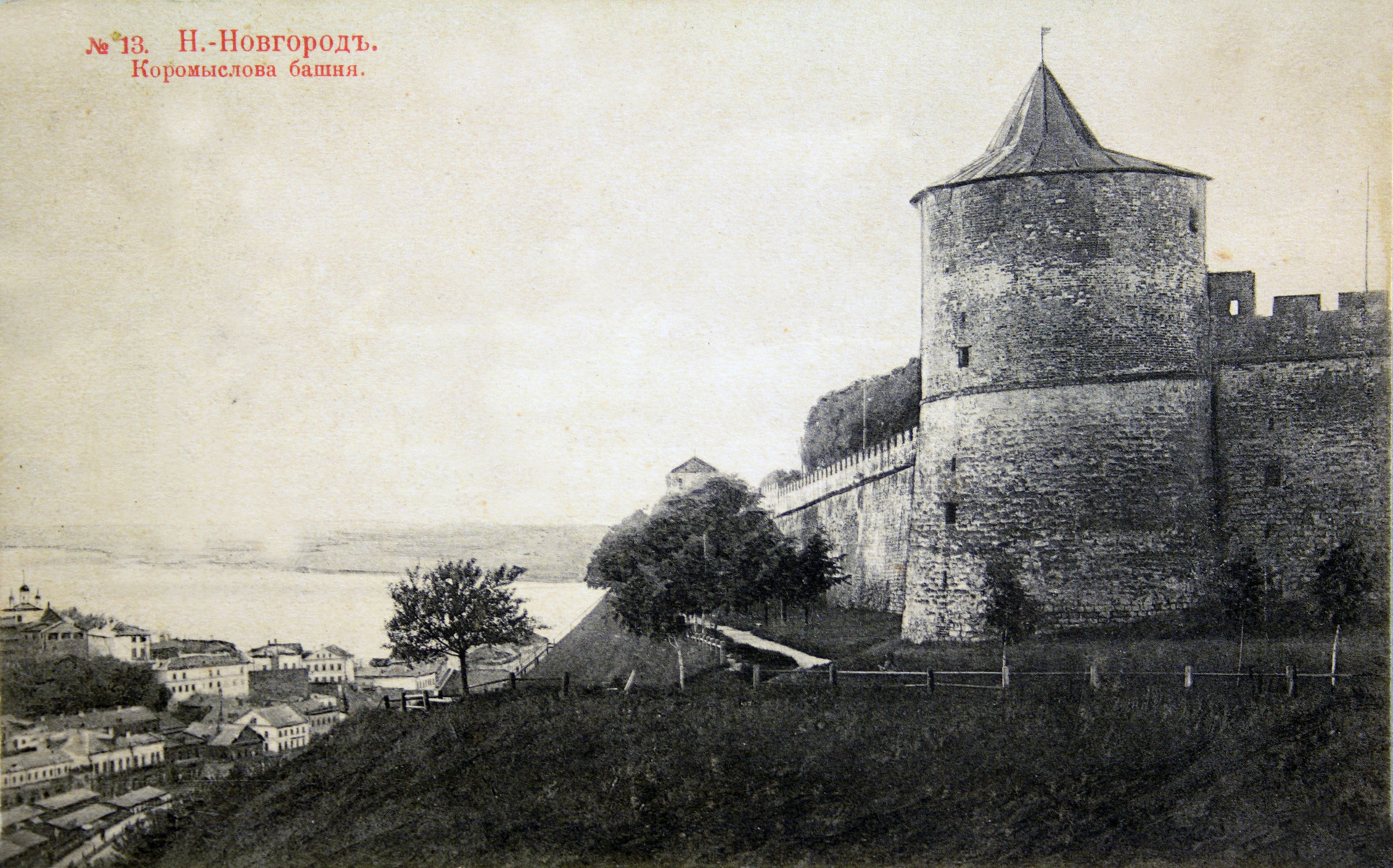 Koromislov stolp, Novgorod, 1900