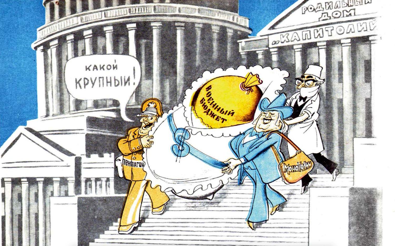 The Capitol adalah tempat melahirkan; Pentagon dan Monopoli punya anak berupa anggaran militer.