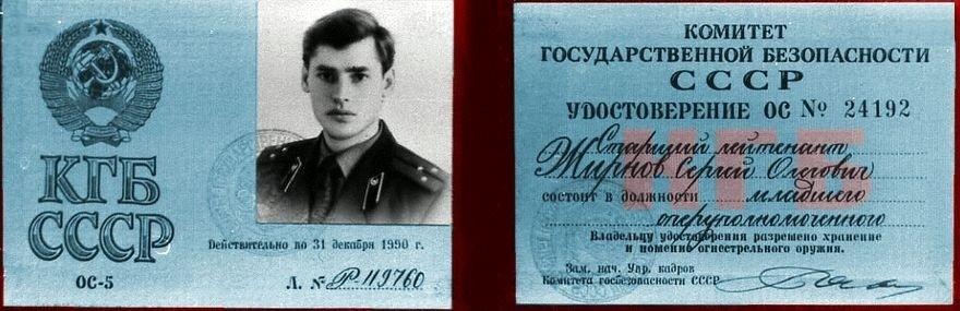 Izkaznica mladega oficirja KGB-ja