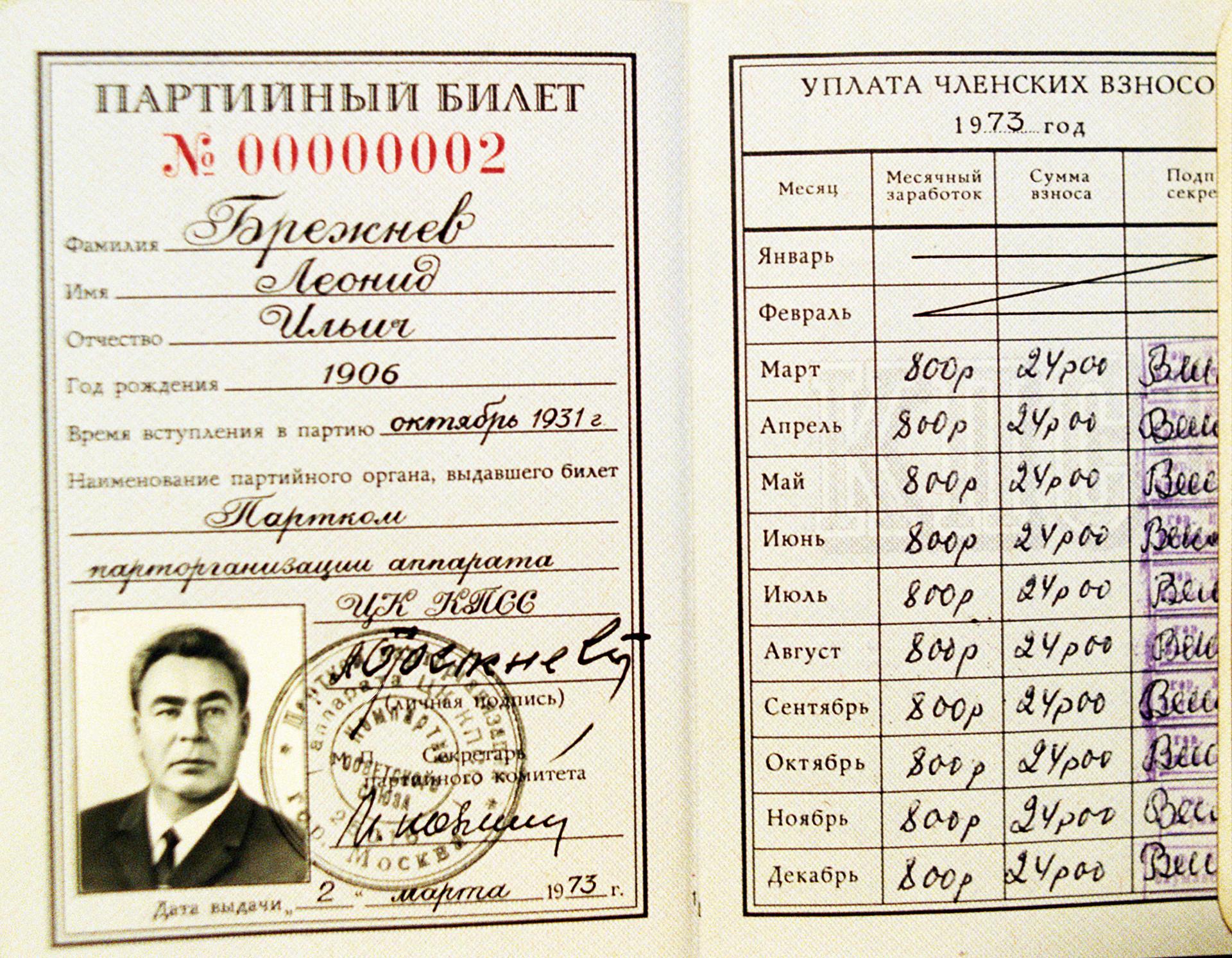 レオニード・ブレジネフ、共産党の党員証