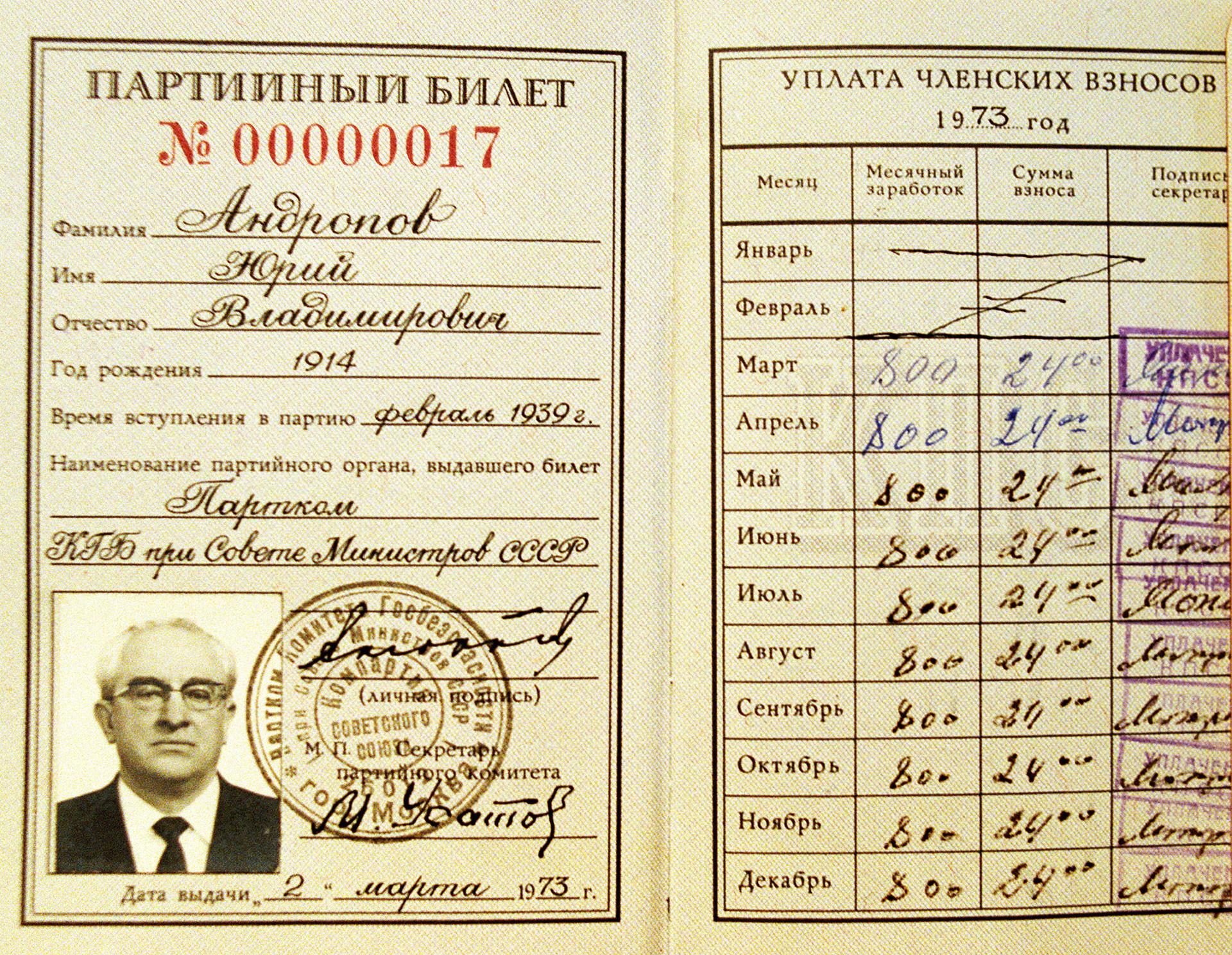ユーリ・アンドロポフ、共産党の党員証