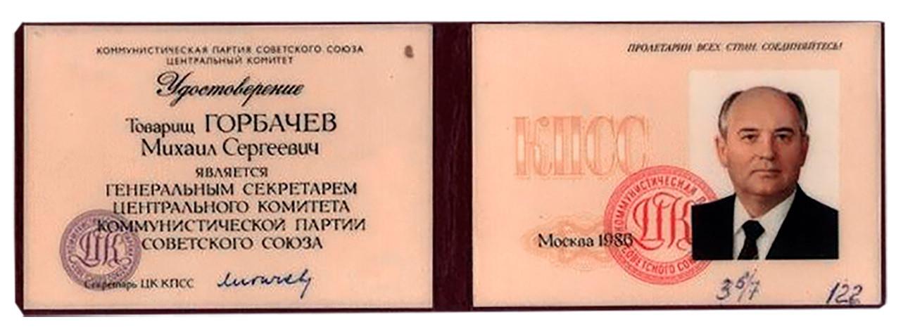 ミハイル・ゴルバチョフ、大統領のID