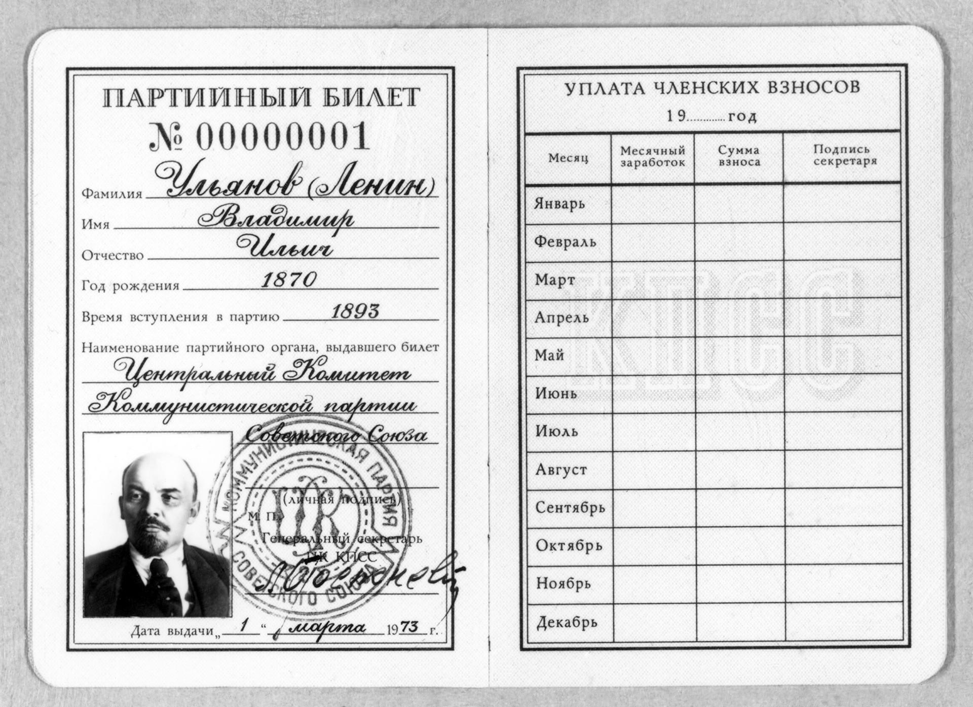 ウラジーミル・レーニン、共産党の党員証