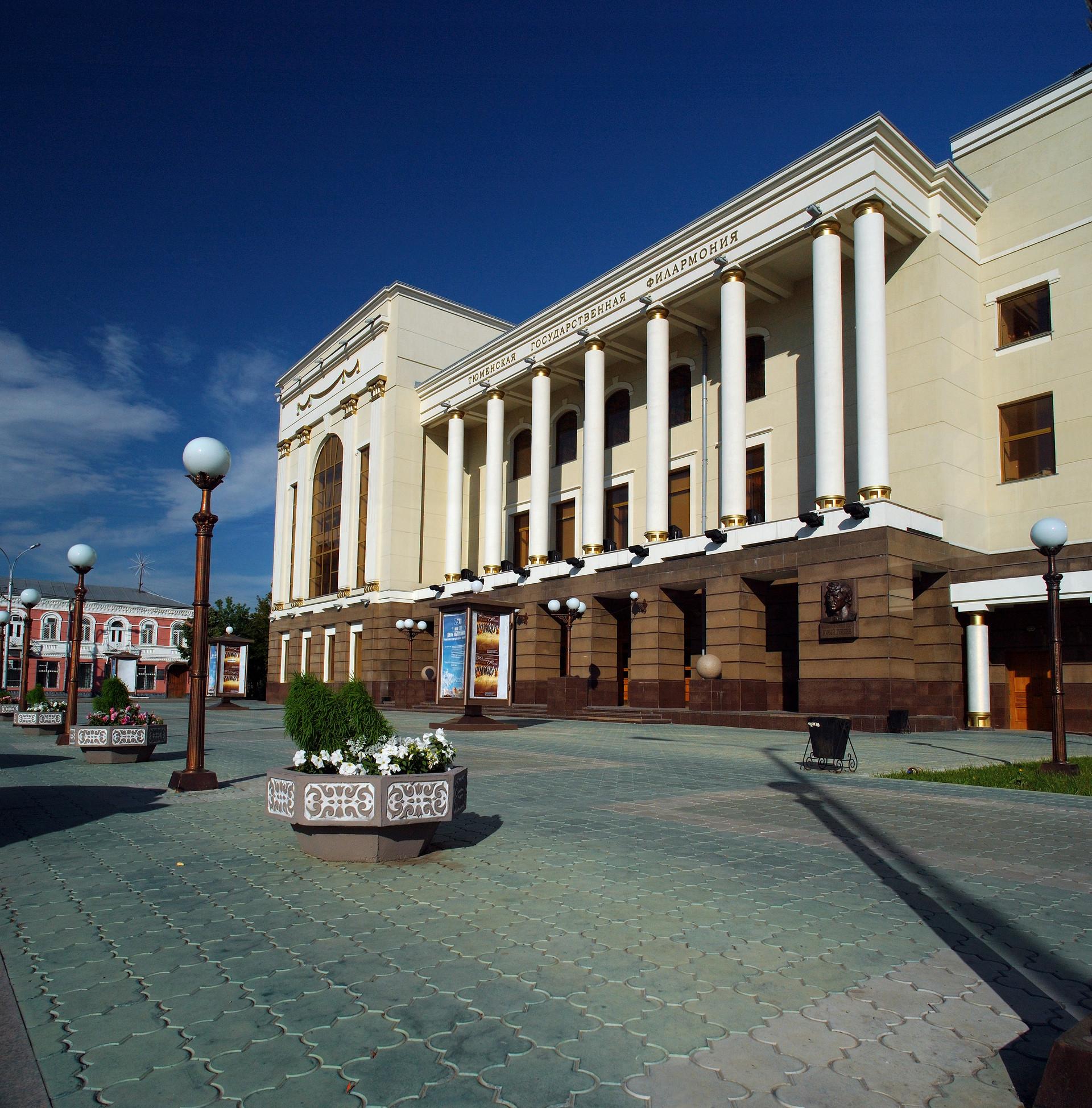 Tjumenska državna filharmonija