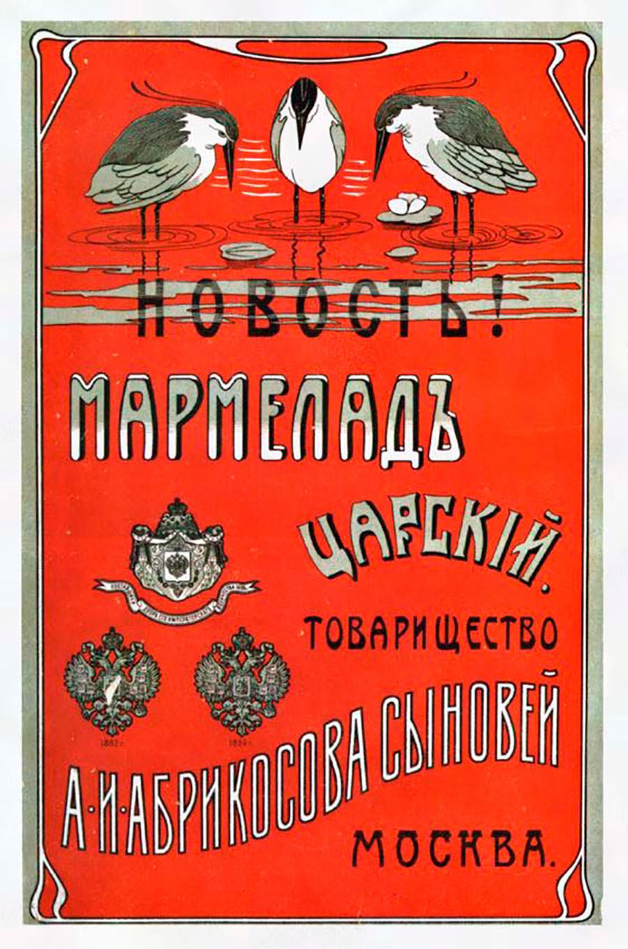 Tsarsky marmalade.