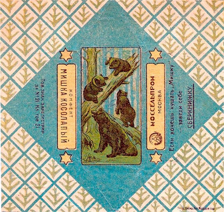 チョコレートキャンディ「ミーシュカ・カサラープィ」