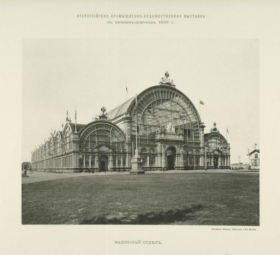 Le Pavillon de la Machine