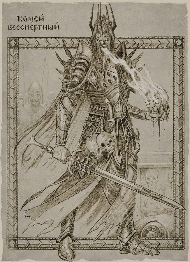 Kochtcheï l'Immortel, le méchant principal des contes de fées russes