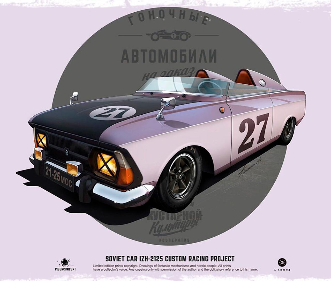 Tole je različica avtomobila IŽ-2125, namenja za tekmovanje na dirkah, pravi model prvakov. Posebna pozornost je posvečena detajlom na sprednjih žarometih v obliki črke »H«.
