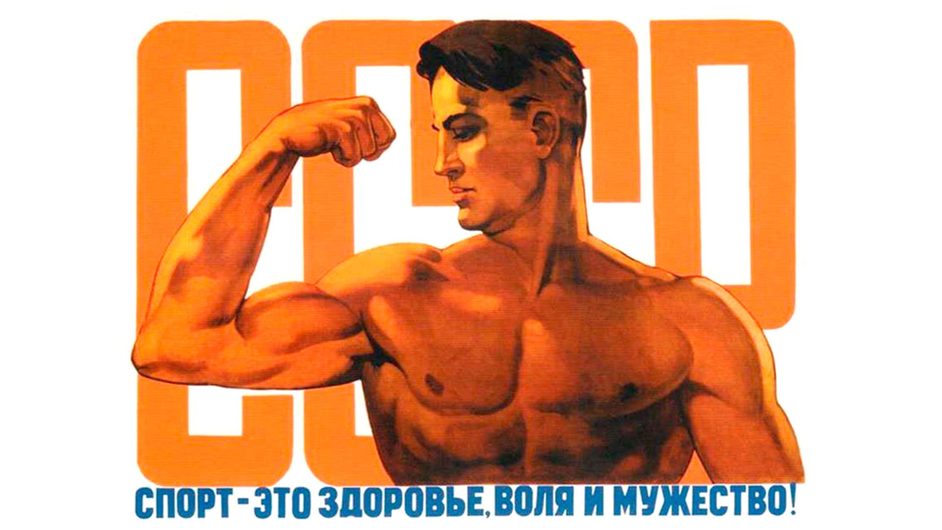 The main victories of the Soviet sport