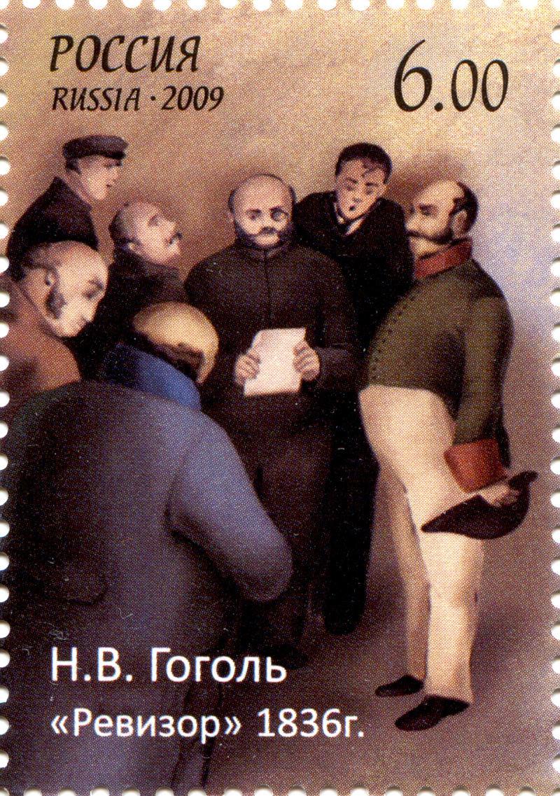 Ruska znamka s prizorom iz Revizorja ob 200-letnici Gogoljevega rojstva.