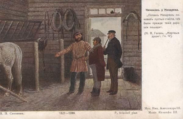 Čičikov in Nozdrjov, Mrtve duše.