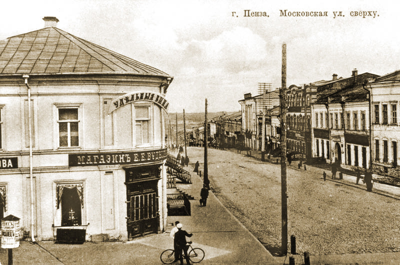 Penza in the early 20th century