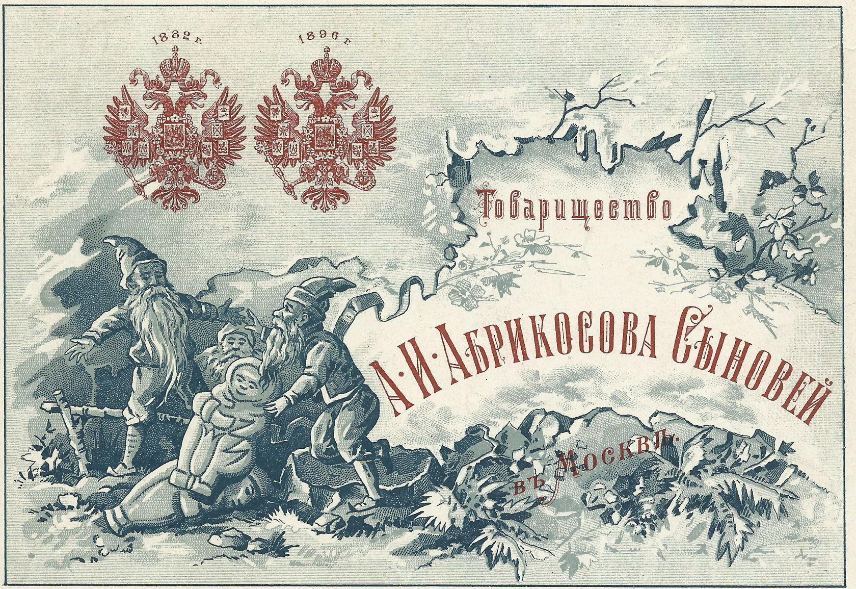 Companhia A.I. Abrikosov & Filhos