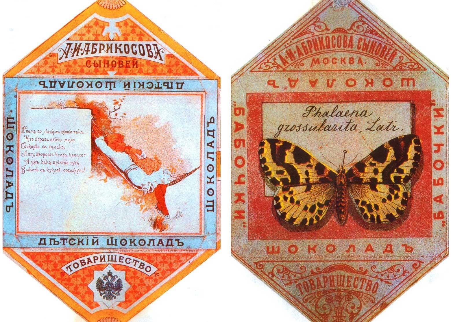 Doces da Abrikosov