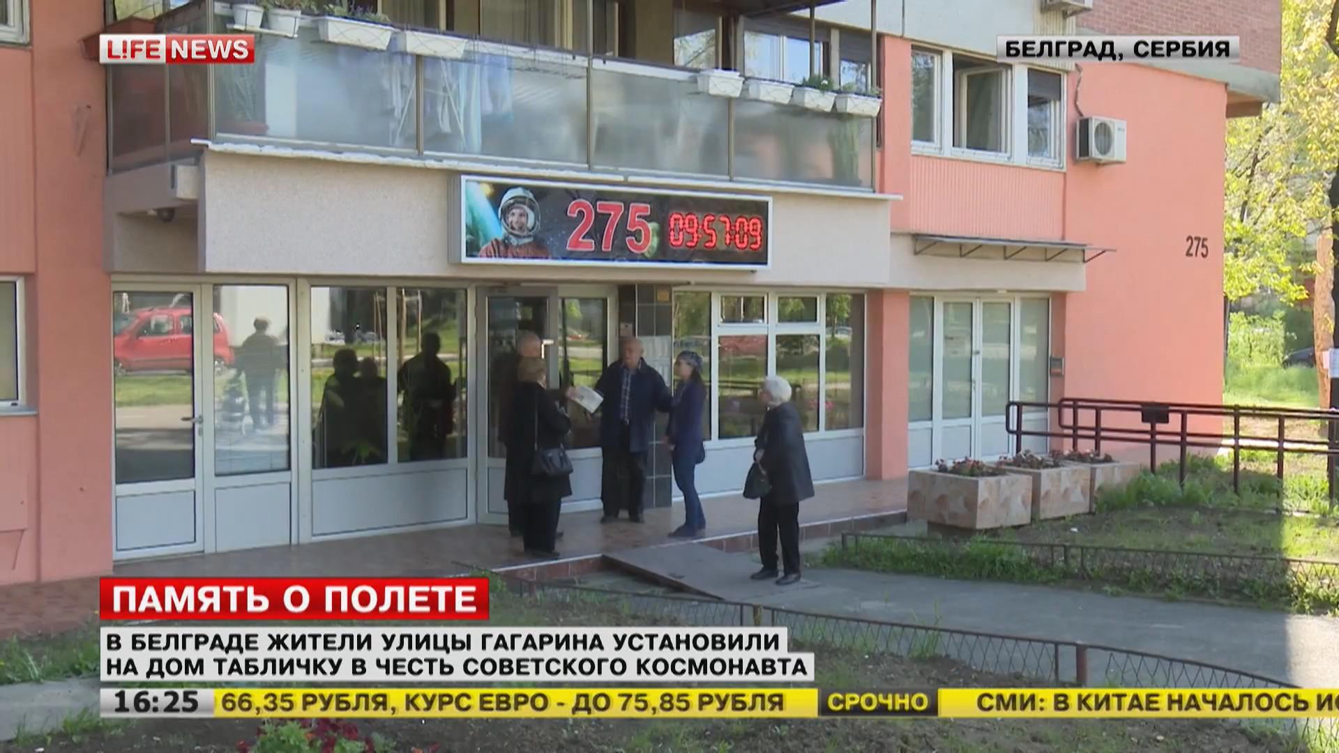 Репортажа руске телевизије Life News