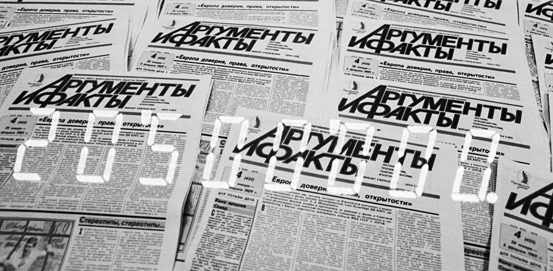 """Os números de tiragem do """"Argumenti i Fakti"""" (em português, """"Argumentos e Fatos""""), entraram para o Livro Guinness dos Recordes."""