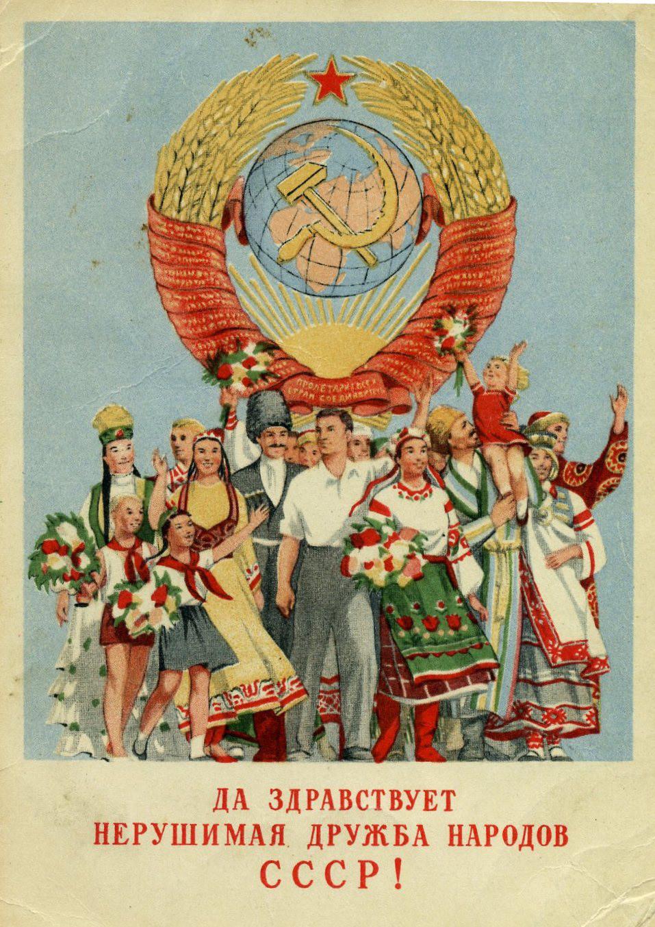 Es grüßt die unerschütterlische Freundschaft der Völker der UdSSR!