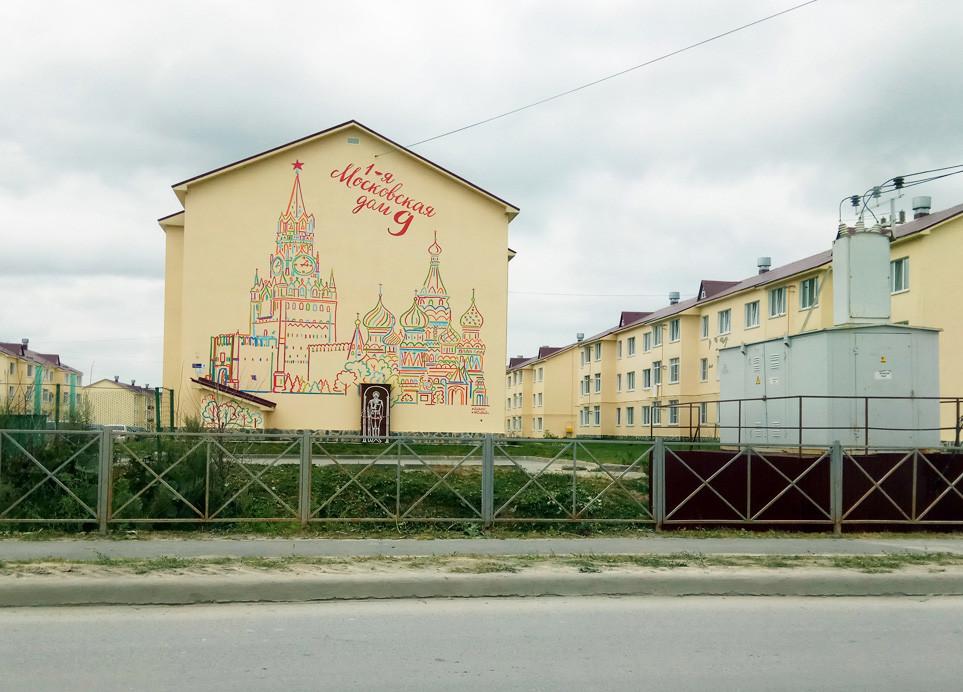 Die Verbindung derMoskowskaja-Straßezu Moskau ist - na klar, derKreml.