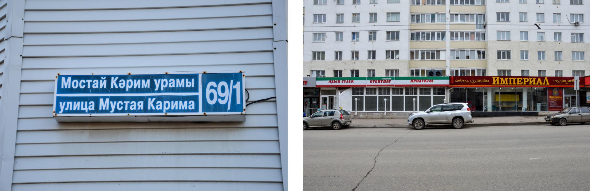 Ici, tout est indiqué à la fois en bachkir et en russe, et souvent la langue locale est placée en première.