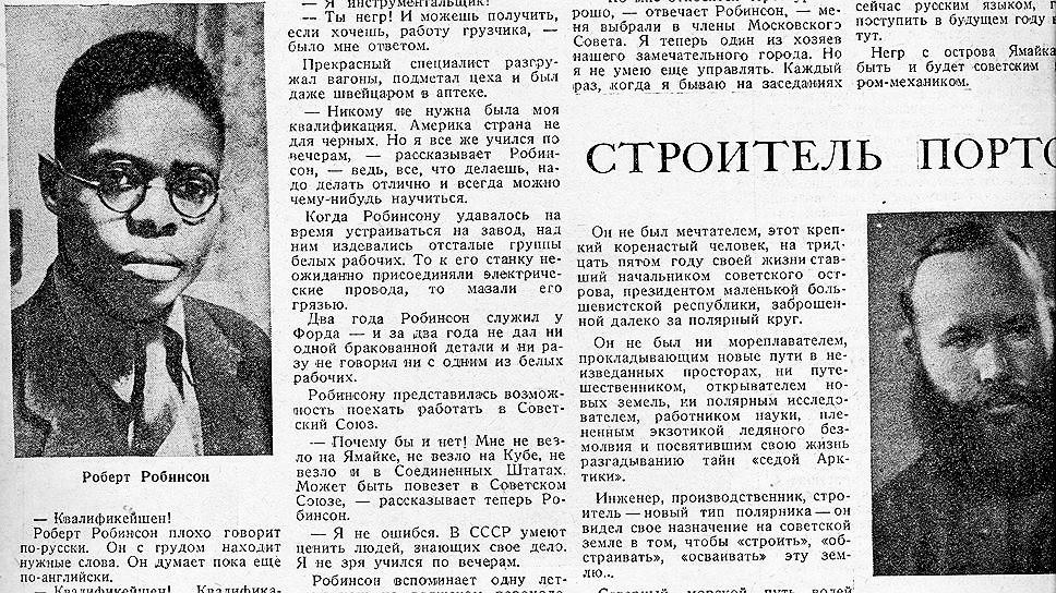 Reportagem em um jornal soviético dedicada a Robinson e seu trabalho