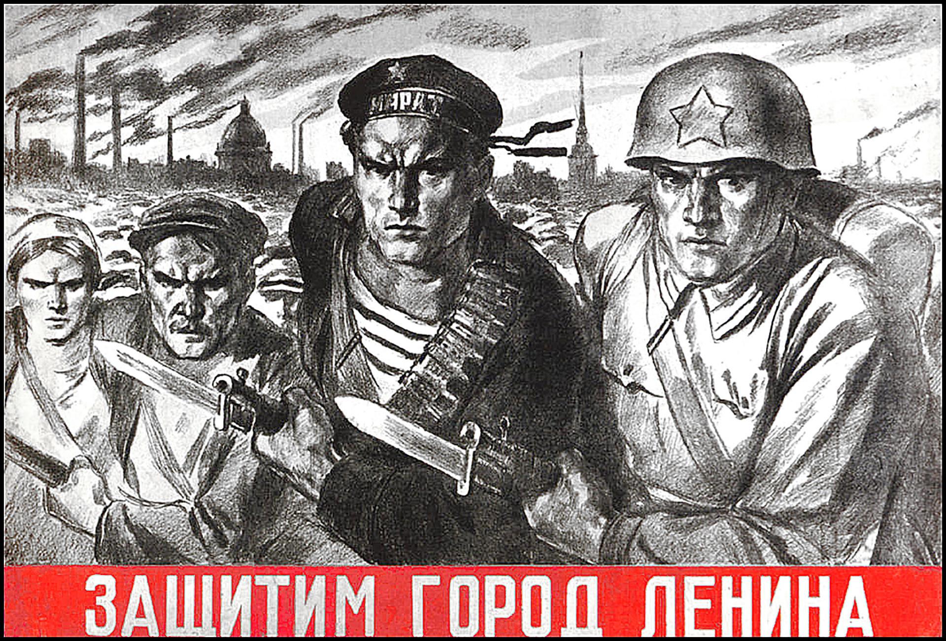 « Nous défendrons la ville de Lénine ! » [Léningrad : appellation soviétique de la ville de Saint-Pétersbourg]
