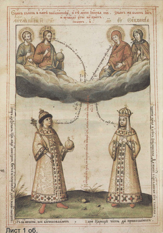 Peter Veliki in njegova prva žena Evdokija Lopuhina. Leta 1689 ju je upodobil Karion Istomin v knjigi, ki je bila poročno darilo za carja.