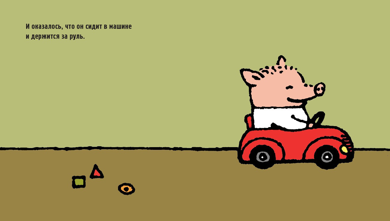 Peter the Piglet and the car, illustration by Alexander Reichstein