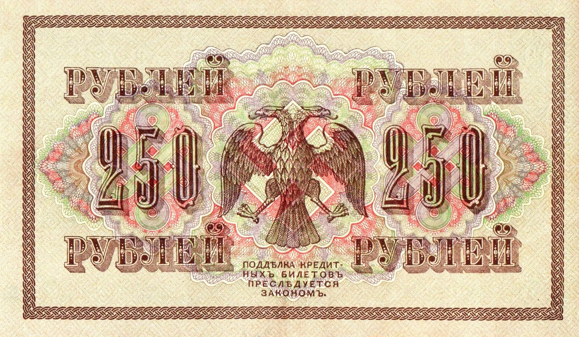 A 250-ruble banknote with swastika on the background