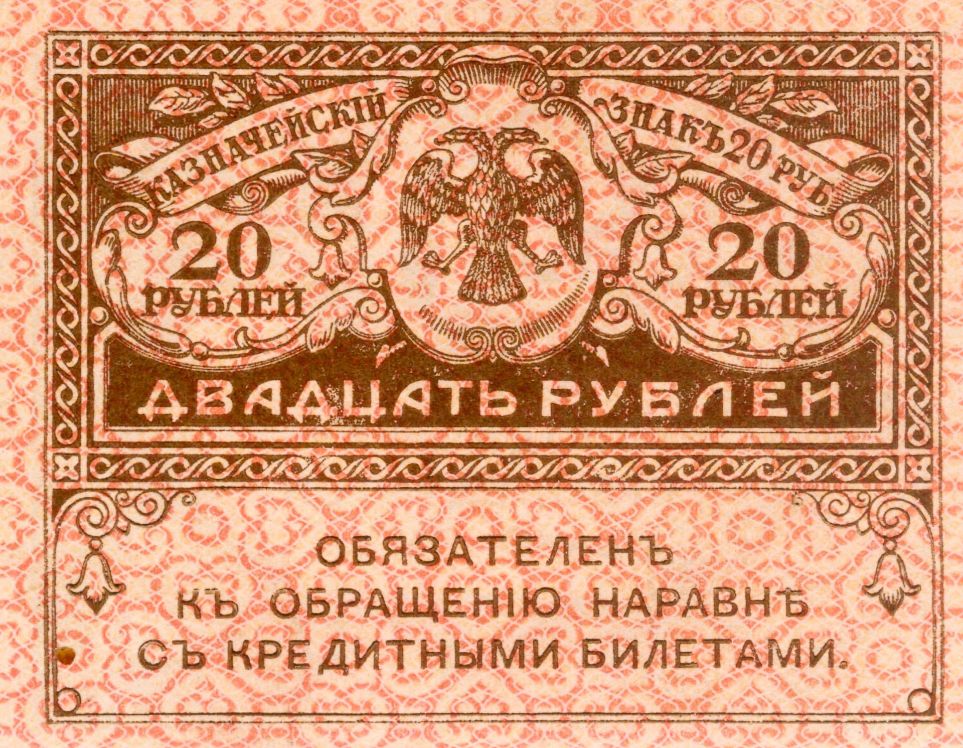 Kerenki (20 rubles)