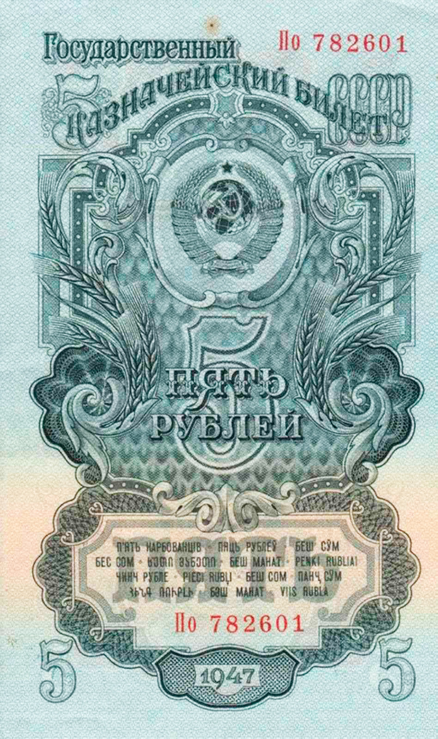 A 5-ruble banknote (1947)