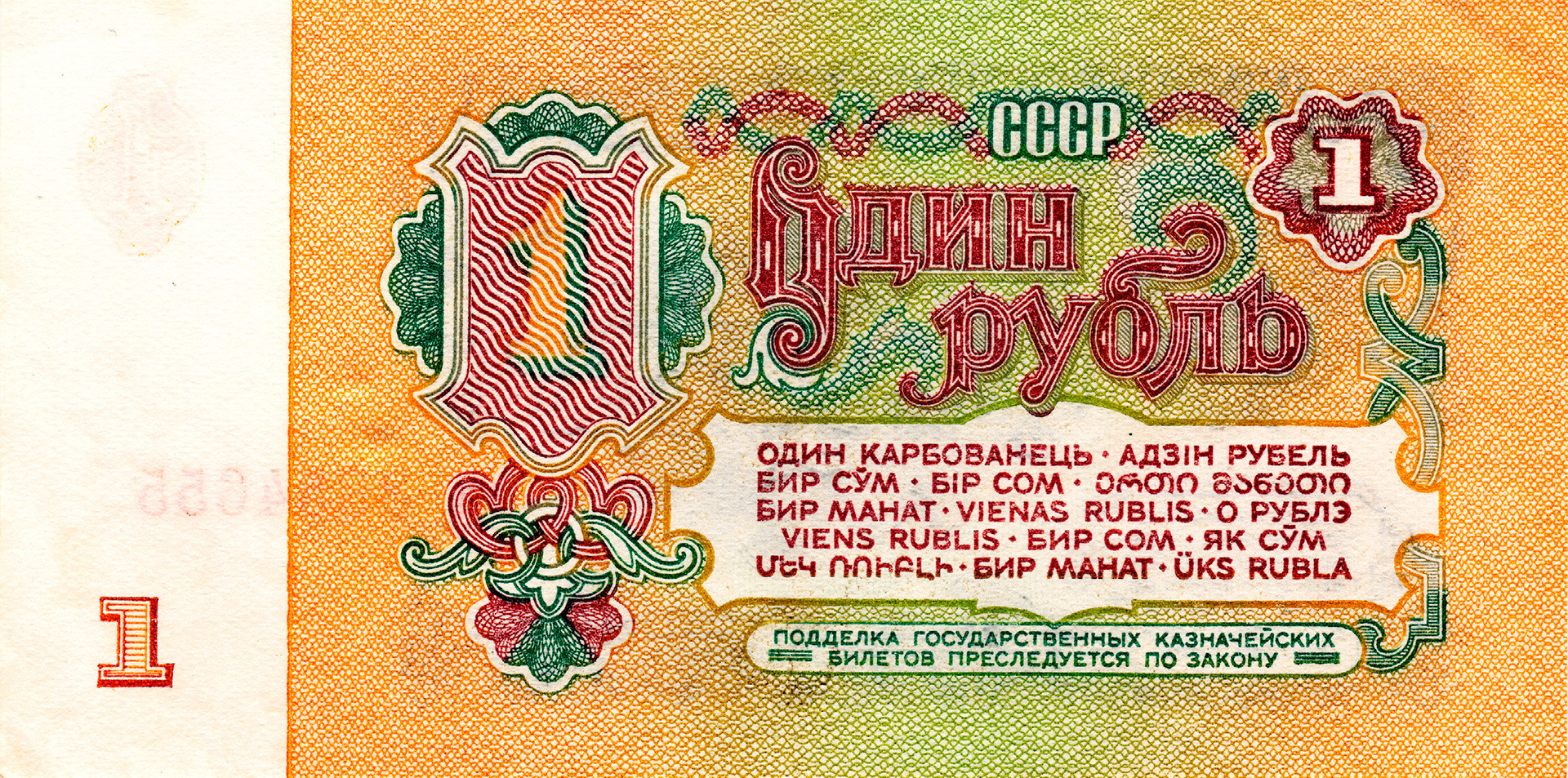 A 1-ruble banknote with translation in all the official languages of the USSR