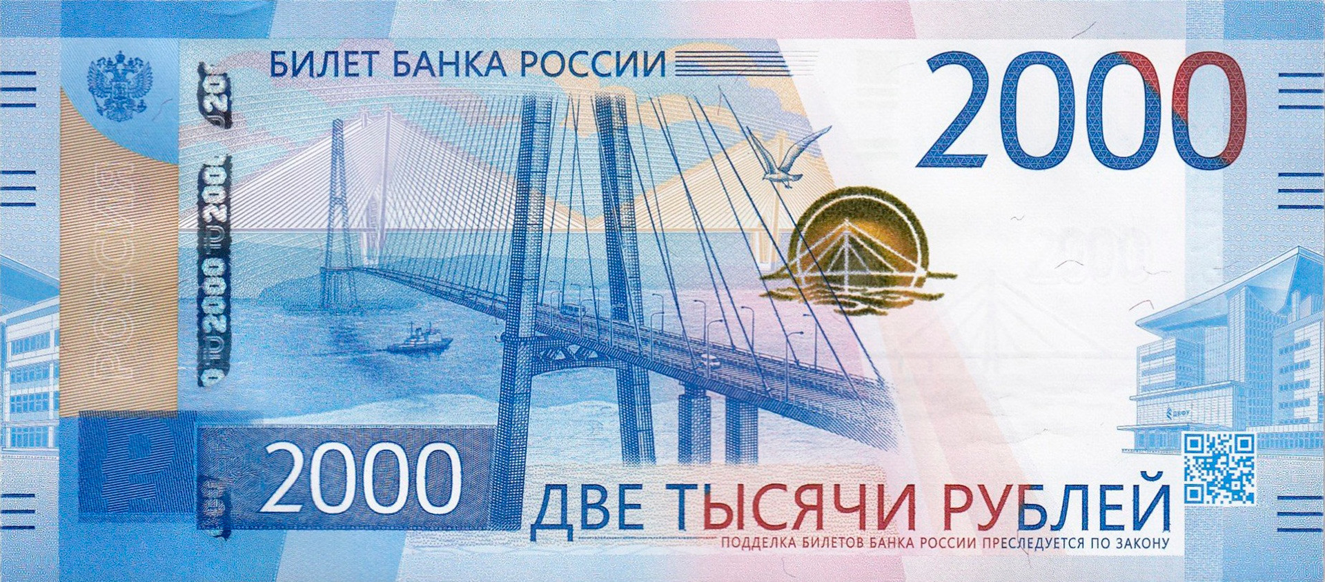 A brand-new 2,000-ruble banknote