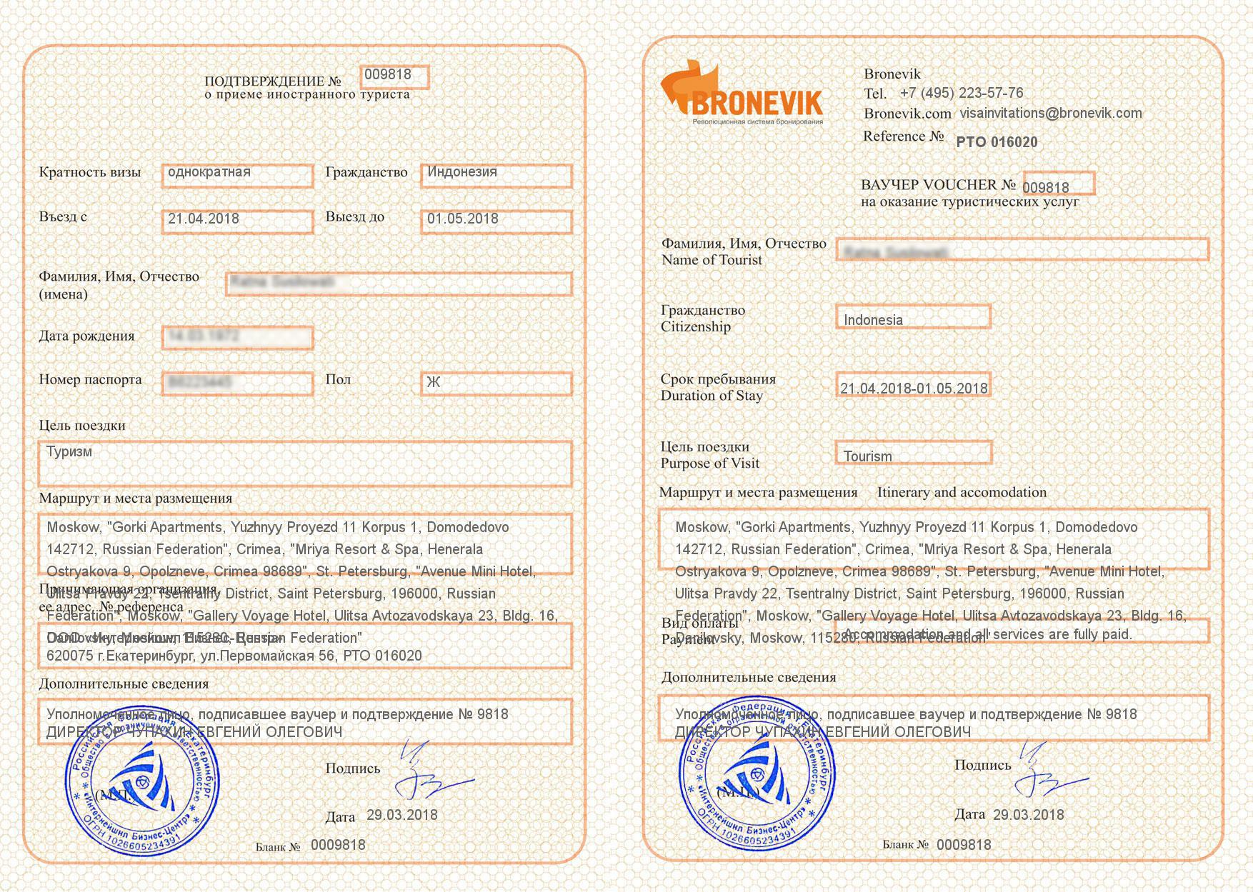Voucher yang dikeluarkan Bronevik. Voucher seperti inilah yang perlu Anda lampirkan bersama dokumen-dokumen pendukung aplikasi visa lainnya.