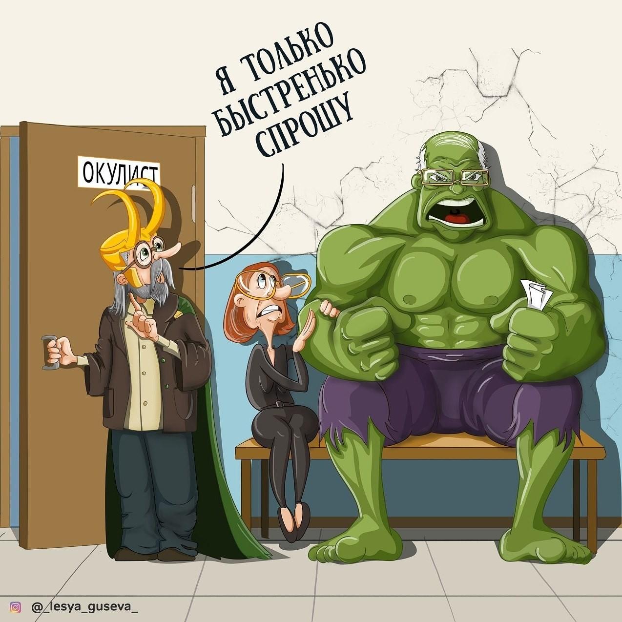 Hulk i Crna udovica