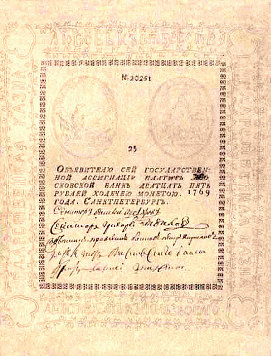 A primeira nota de rublo (25 rublos)