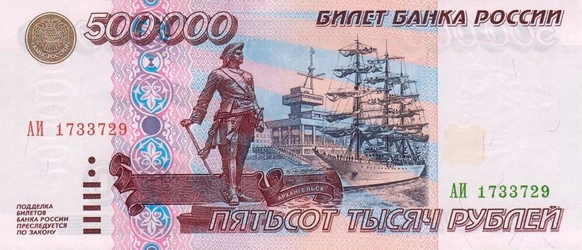 500.000 rublos de 1995