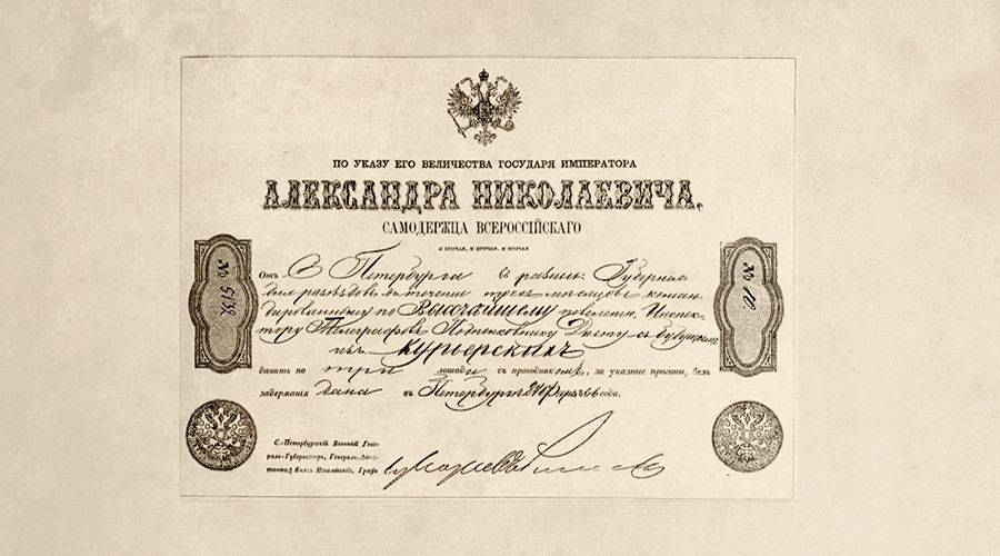 Internal travel document of the 19th century, issued at the order of Emperor Alexander I
