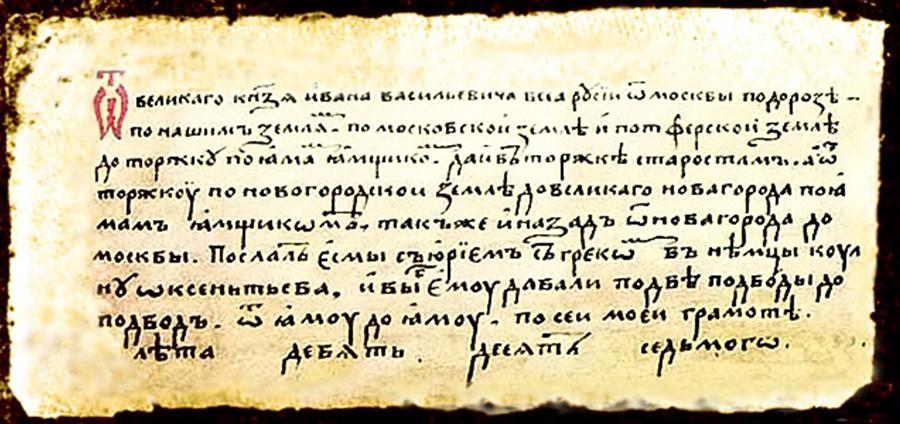 Parchemin de voyageur datant du XVIe siècle, émis par le tsar Ivan le Terrible.