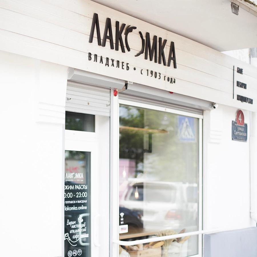 Lakomka, de Vladkhleb.