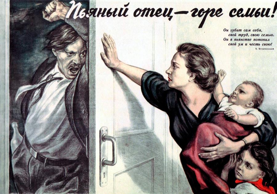 「酔っぱらいの父親は、家族の悲しみ!」。右の短い詩は、「彼は自分自身、仕事、家族を破壊する。彼は飲酒に自分の知恵と名誉を沈めた」