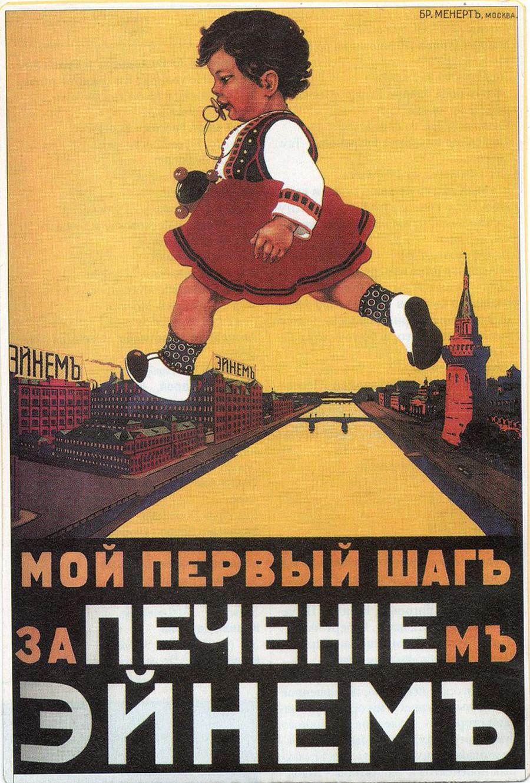 Affiche publicitaire