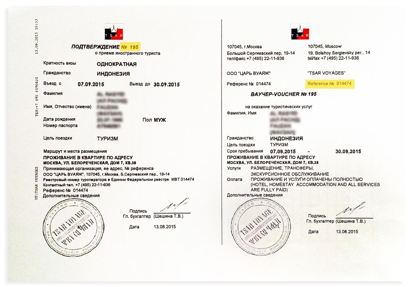 Contoh dokumen penginapan yang dikeluarkan biro perjalanan resmi di Rusia. Dokumen ini memuat kode referensi (014474) dan nomor konfirmasi (195). Pastikan bahwa dokumen yang dikeluarkan harus ditulis dalam bahasa Rusia.