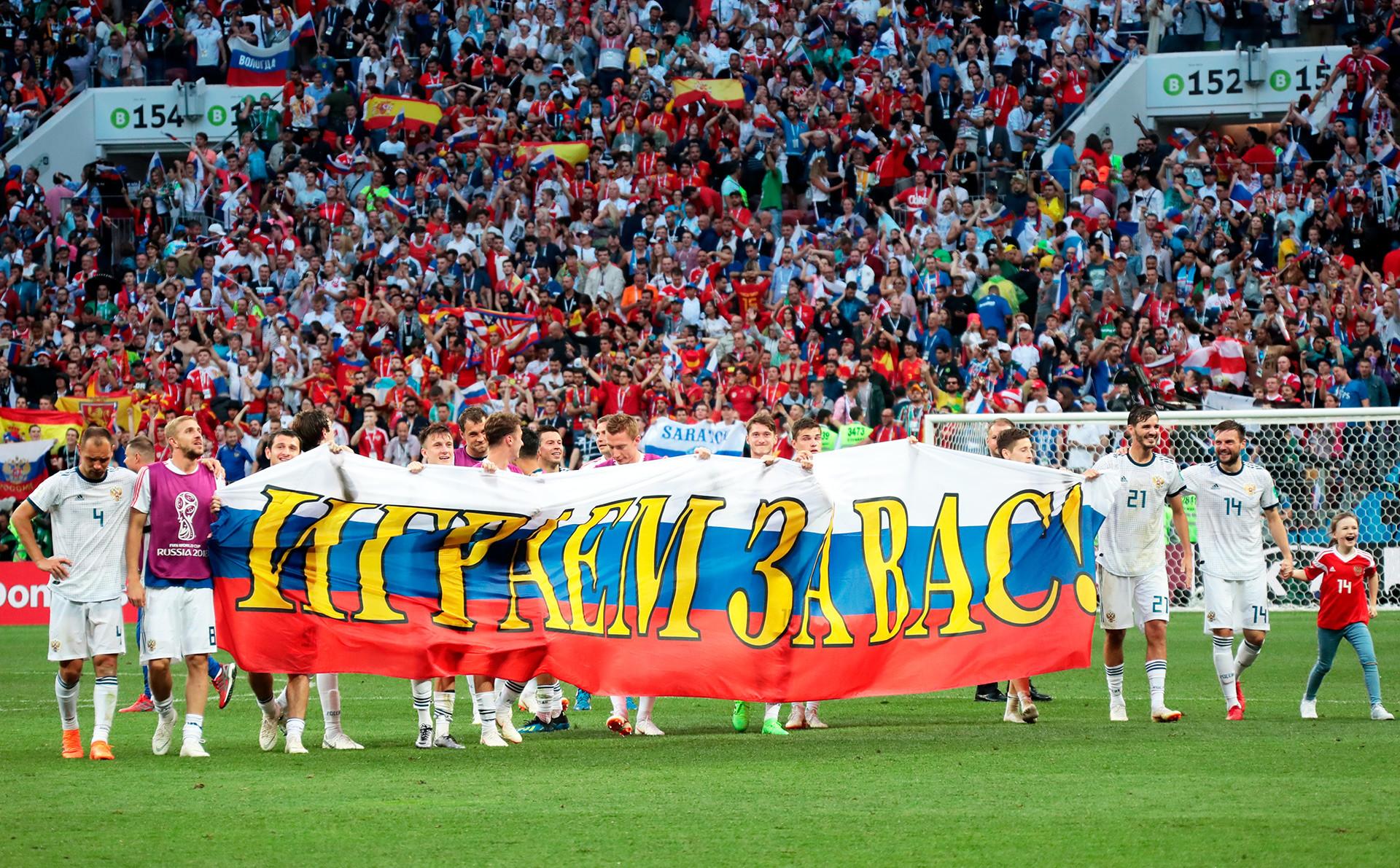 """Руски фудбалери се обраћају навијачима са банером """"Играмо за вас""""."""