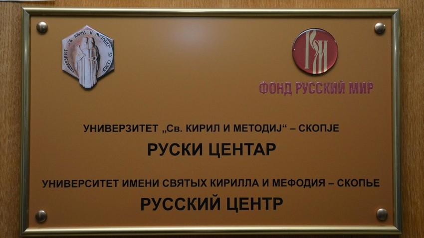 Руски центар во Скопје, Македонија.