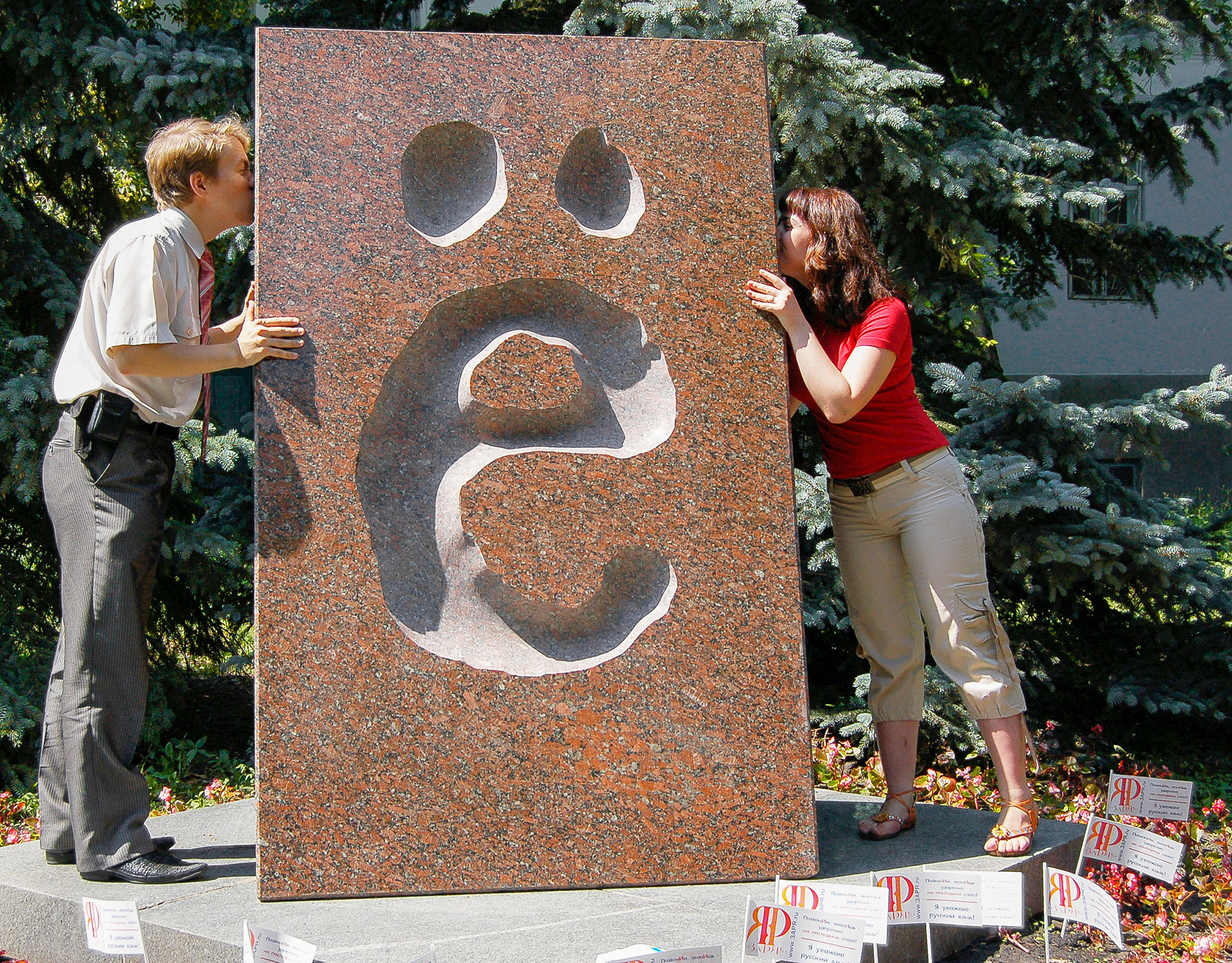 """""""Ё"""" (yo) memiliki monumennya sendiri di kota Ulyanovsk. Monumen itu dibuat pada 2005."""