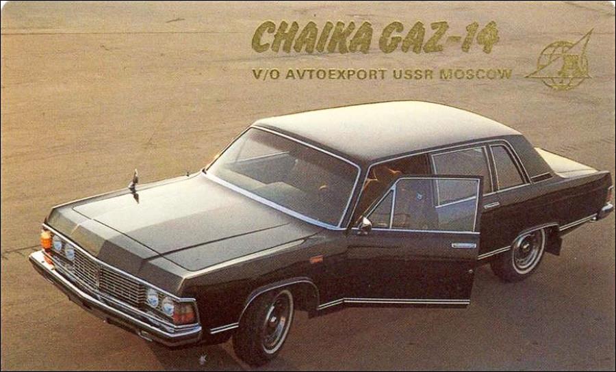Gaz-14