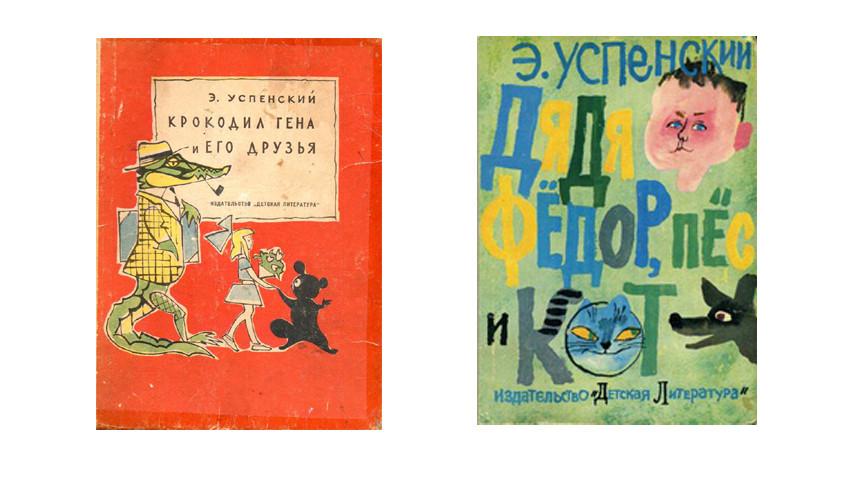 naslovnici knjig Krokodil Gena in njegovi prijatelji (levo) in Stric Fjodor, pes in maček (desno)
